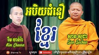 អបិយជំនឿខ្មែរ,សាន សុជា, San Sochea,រឹម ចាន់រ៉ា, Rim Chanra, Dharma TV