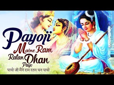 LORD RAMA BHAJANS :- PAYOJI MAINE RAM RATAN DHAN PAYO - SHREE RAM BHAJAN ( FULL SONGS )