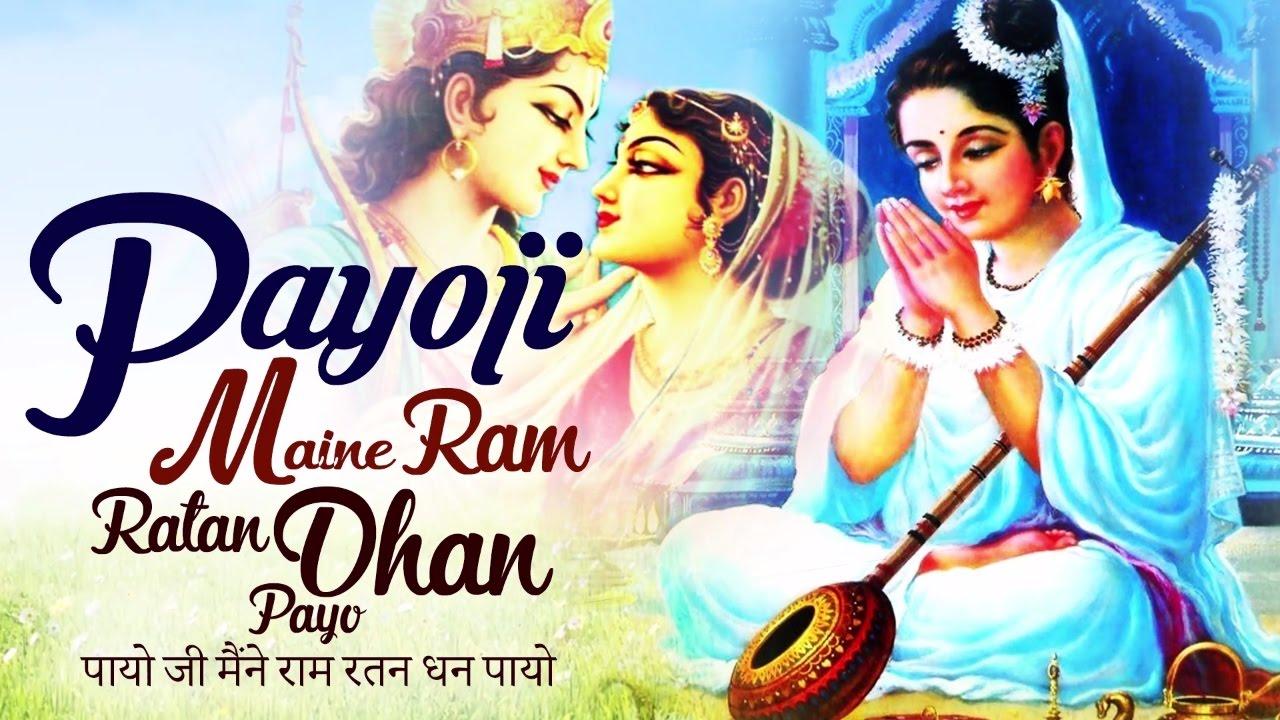 Lord Rama Bhajan Payoji Maine Ram Ratan Dhan Payo