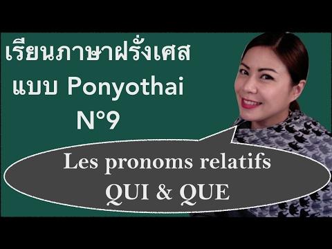 เรียนภาษาฝรั่งเศส แบบ Ponyothai (9) - Les pronoms relatifs QUI ou QUE
