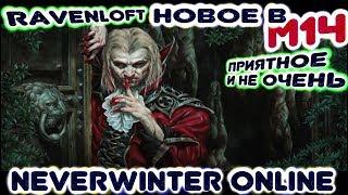 Новое в M14. Приятное и не очень! Ravenloft - Neverwinter Online
