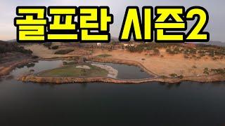 골프란의 신 유튜브각~