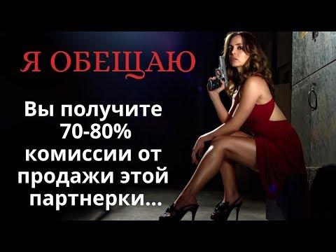 Лучшие партнерки Рунета | Как заработать на партнерках 70-80% комиссионных!