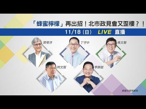 「蜂蜜檸檬」再出招!北市政見會又歪樓?!|三立新聞網SETN.com - YouTube