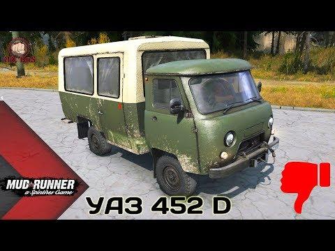 УАЗ 452 D Честный Обзор мода Spintires MudRunner