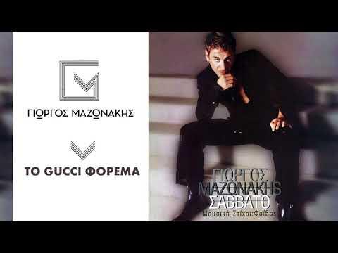 Giorgos mazonakis mp3 download google docs.