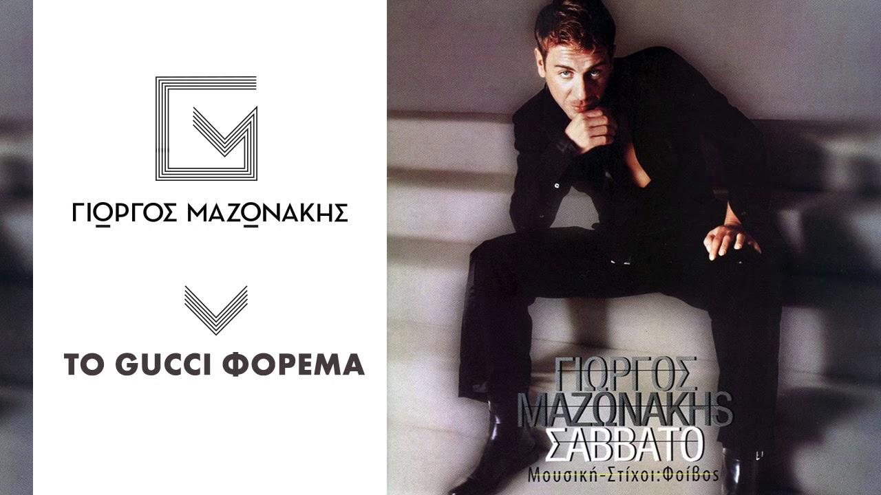 Γιώργος Μαζωνάκης - Το Gucci Φόρεμα  852b85f5ab9