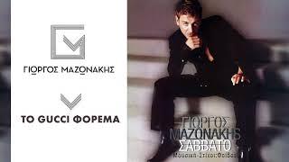 Giorgos mazonakis to gucci forema скачать наша музыка и песни онлайн.