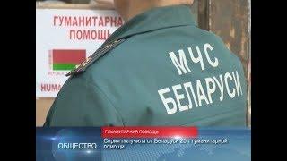 новости Беларуси 20 11 2017