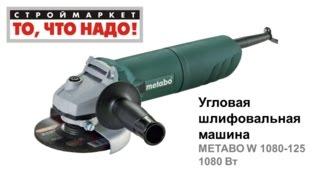УШМ W 1080 Metabo - купить болгарку Метабо - угловая шлифовальная машина, болгарка Москва(, 2015-07-06T12:39:45.000Z)