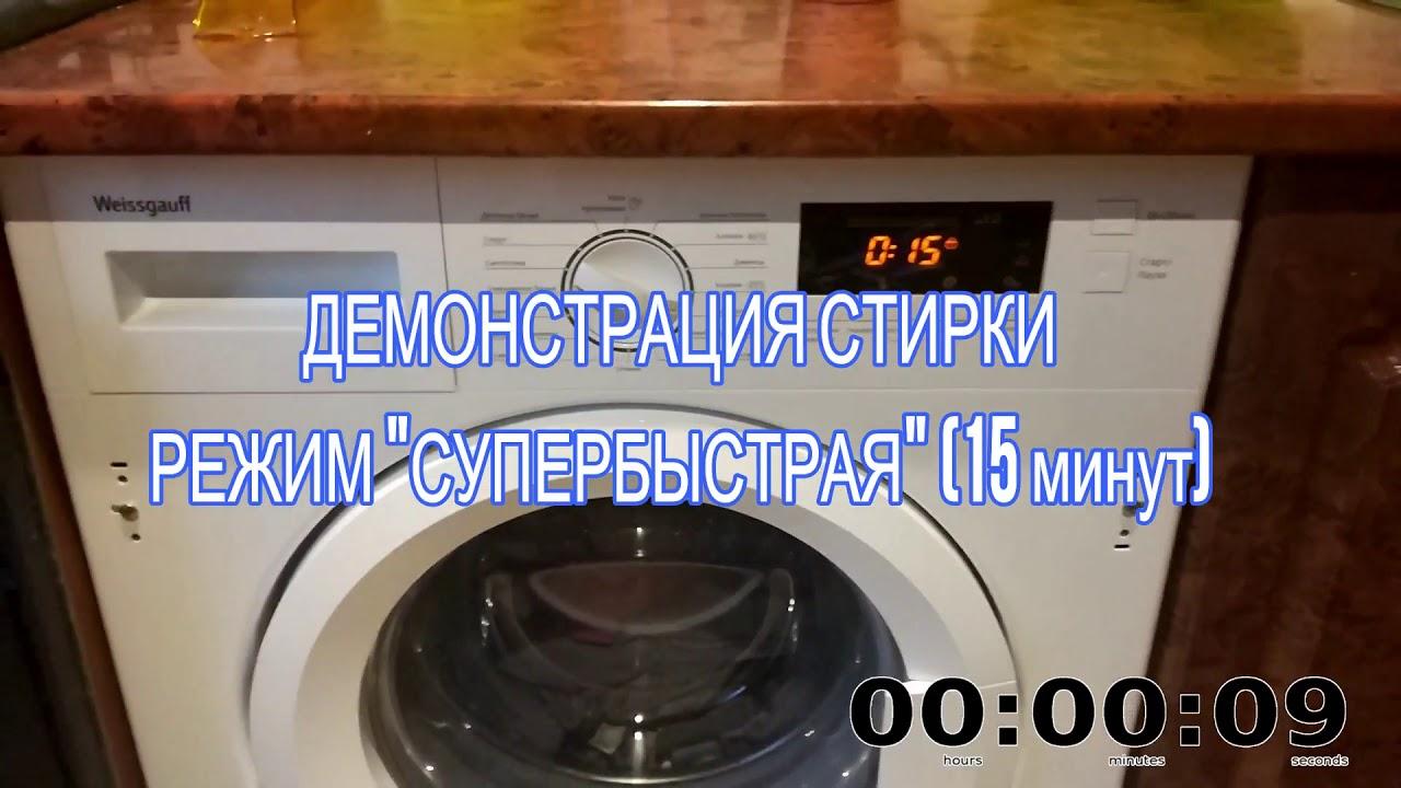 Как выбрать стиральную машинку Bosch
