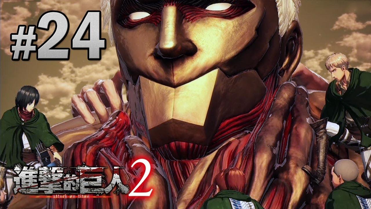 #24 從鎧之巨人手中奪回艾倫《進擊的巨人2》[PS4 60FPS] - YouTube