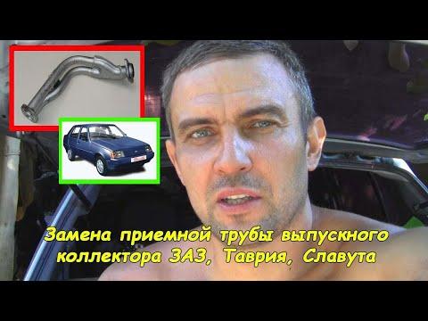 Замена приемной трубы выпускного коллектора ЗАЗ, Таврия, Славута, Сенс #деломастерабоится