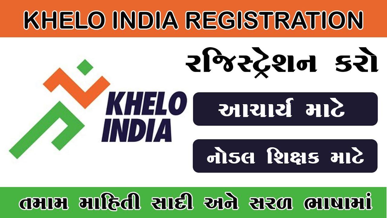 Khelo India Registration || આચાર્ય અને સ્પોર્ટ્સ નોડલ શિક્ષકનું રજીસ્ટ્રેશન