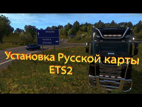 Как установить русскую карту в Euro Truck Simulator 2