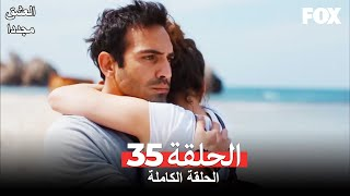 العشق مجددا الحلقة 35 كاملة Aşk Yeniden