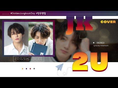 2U (cover) By JK Of BTS Lyrics (Eng/Kor) | minamochi