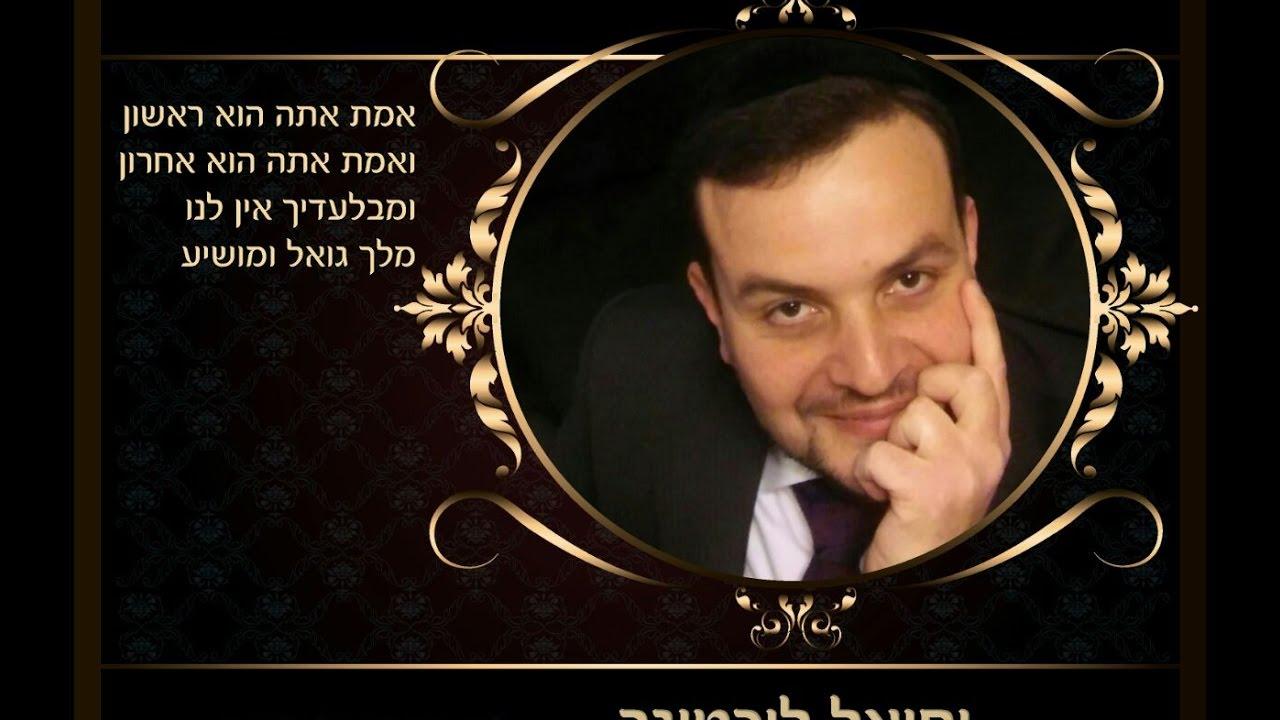יחיאל ליכטיגר - אמת אתה   Yechiel Lichtiger - Emes Atu