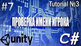Проверка имени игрока в Unity3d (Видеоурок №7)