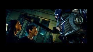 Сэм Уитвики впервые знакомится с Автоботами. Трансформеры (2007)