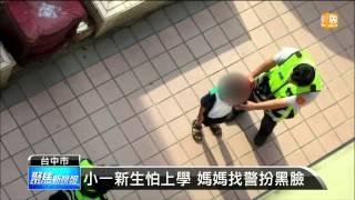 【2014.09.17】小孩不上學!警察扮黑臉作勢逮人 -udn tv