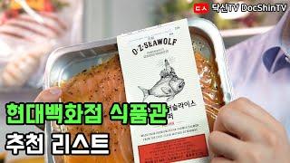 현대백화점 식품관  추천 리스트 feat. 블루베리, …