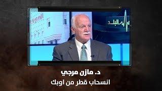 د. مازن مرجي - انسحاب قطر من اوبك