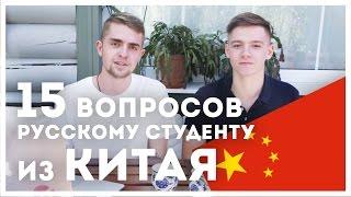 15 вопросов РУССКОМУ студенту ИЗ КИТАЯ  STOLETOV