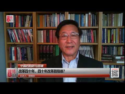 程晓农:改革四十年,四十年改革箭指谁?(20190330 中国的陷阱与困境 | 第3期)