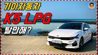 기아자동차 신형 3세대 K5 LPI (LPG)-[이정도…