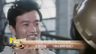 致敬中国电影诞生115周年 光影星河之《快乐的单身汉》【中国电影报道   20200414】