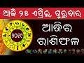 Ajira Rasifala   25 April 2019   Odia Online Rasifala   Bhagya Bhabisya   Odisha Today Horoscope