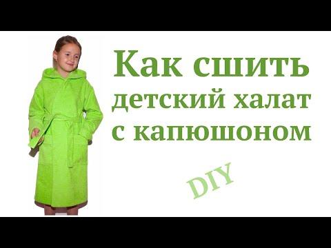 Сшить детский халат из велсофта