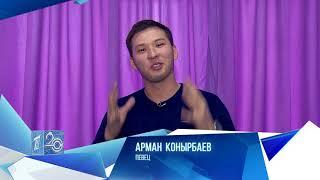Популярный казахстанский певец Арман Конырбаев поздравил Первый канал Евразия с 20-летним юбилеем