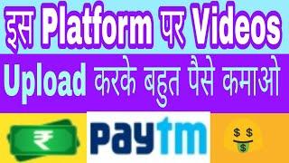 Earn Money from Uploading Videos on this platform - || Fun Clip App --  Update World ||
