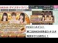 #153「第二回AKB48外伝シナリオ報酬チケ10枚引く!」【AKB48 ダイスキャラバン】