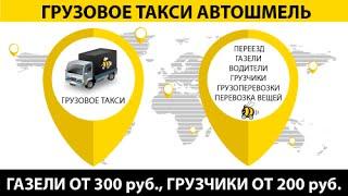Грузовое такси Грузоперевозки(, 2015-10-15T09:13:18.000Z)