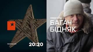 Игорь Дулин в реалити Богач-Бедняк - смотрите в понедельник в 20:20