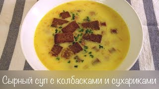 Сырный суп с колбасками и сухариками ❤ Cooking with Love