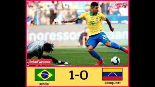 ไฮไลท์ฟุตบอลเมื่อคืน 2019/20 บราซิลล่าสุด 1 - 0 วันนี้ล่าสุด🔥 14/11/2020