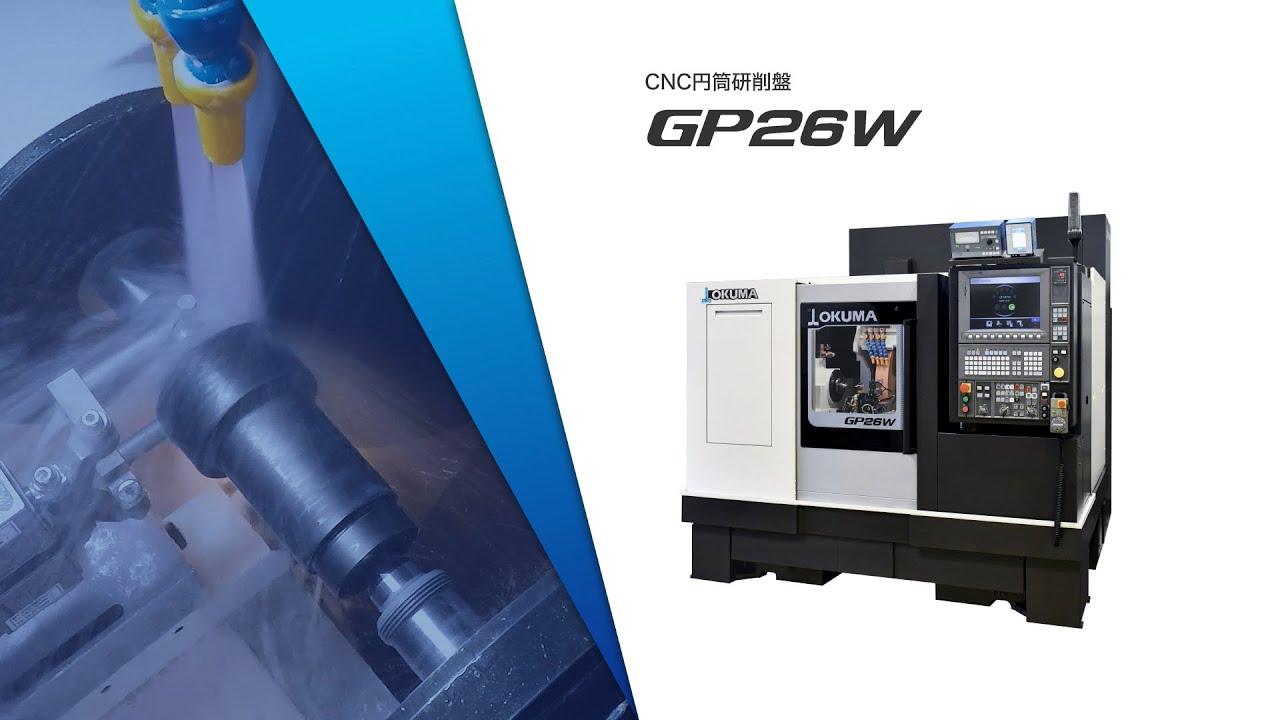 ギヤシャフト研削加工/CNC円筒研削盤 GP26W【オークマ】