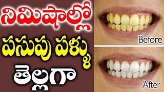 నిమిషాల్లో పసుపు పళ్ళు తెల్లగా || Whitening Teeth Very Fast at Home || Beauty Tips