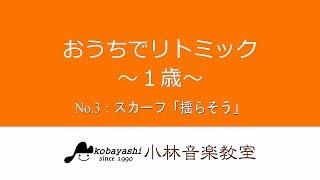 おうちで出来るリトミックシリーズ(1歳) □スカーフ「揺らそう」 □小林音...