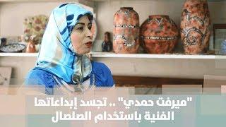 """""""ميرفت حمدي"""" .. تجسد إبداعاتها الفنية باستخدام الصلصال"""