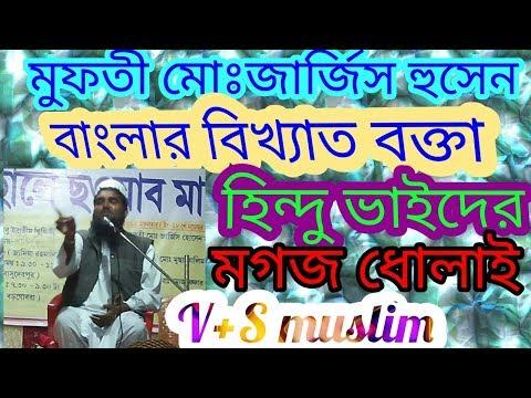 মাওঃ  মুফতী মোঃজার্জিস হুসেন new Jalsha বাংলার বিখ্যাত বক্তা মানুষ Mufti jarjis hosen Murshidabad
