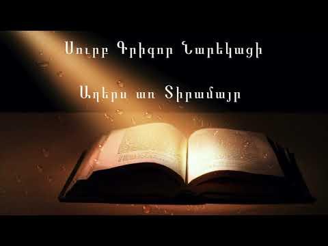 Սուրբ Գրիգոր Նարեկացի - Աղերս առ Տիրամայր - Surb Grigor Narekaci