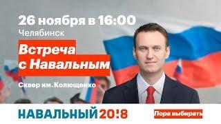 Встреча с Навальным. Челябинск, 26 ноября 2017