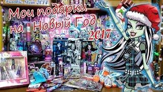 Мої подарунки на Новий Рік 2017 ❄ My gifts for the New Year 2017 ❄ Багато ляльок Монстер Хай
