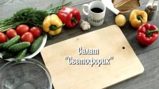 "Салат ""Светофорик"" с сухариками"