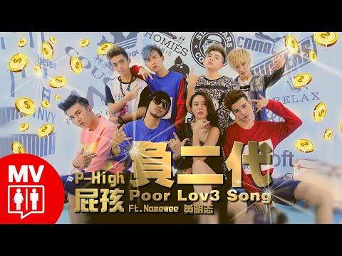 【负二代】 屁孩 P-High/黄明志 Namewee/李元玲 Cathryn Lee (Poor Love Song - Official MV)